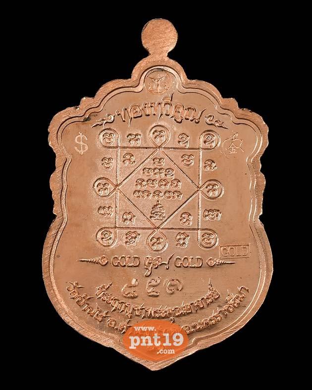 เหรียญเสมาครึ่งองค์ ทองทวีคูณ 13 เนื้อทองแดงผิวไฟ หลวงพ่อทอง วัดบ้านไร่ฯ วัดพระพุทธบาทเขายายหอม