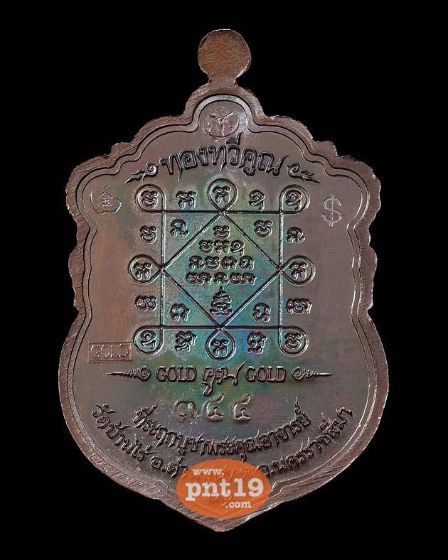 เหรียญเสมาครึ่งองค์ ทองทวีคูณ 14 เนื้อทองแดงมันปู หลวงพ่อทอง วัดบ้านไร่ฯ วัดพระพุทธบาทเขายายหอม