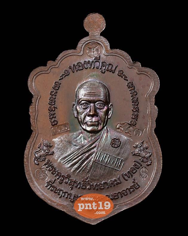 เหรียญเสมาคู่บารมี ทองทวีคูณ 14 เนื้อทองแดงมันปู หลวงพ่อทอง วัดบ้านไร่ฯ วัดพระพุทธบาทเขายายหอม