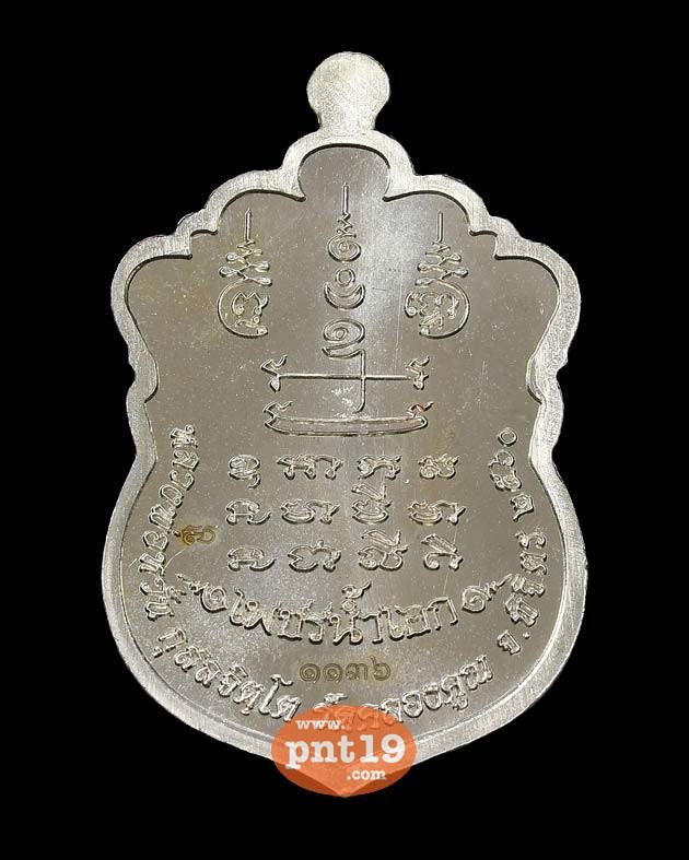 เหรียญเสมาสิงห์ ๑ เพชรน้ำเอก เนื้ออัลปาก้าลงยา หลวงพ่อหวั่น วัดคลองคูณ