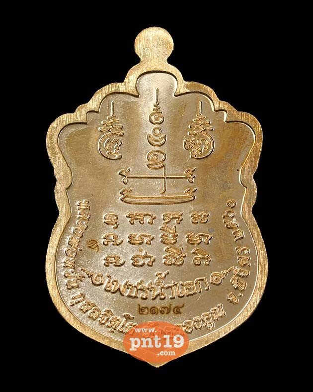 เหรียญเสมาสิงห์ ๑ เพชรน้ำเอก เนื้อทองชนวน หลวงพ่อหวั่น วัดคลองคูณ