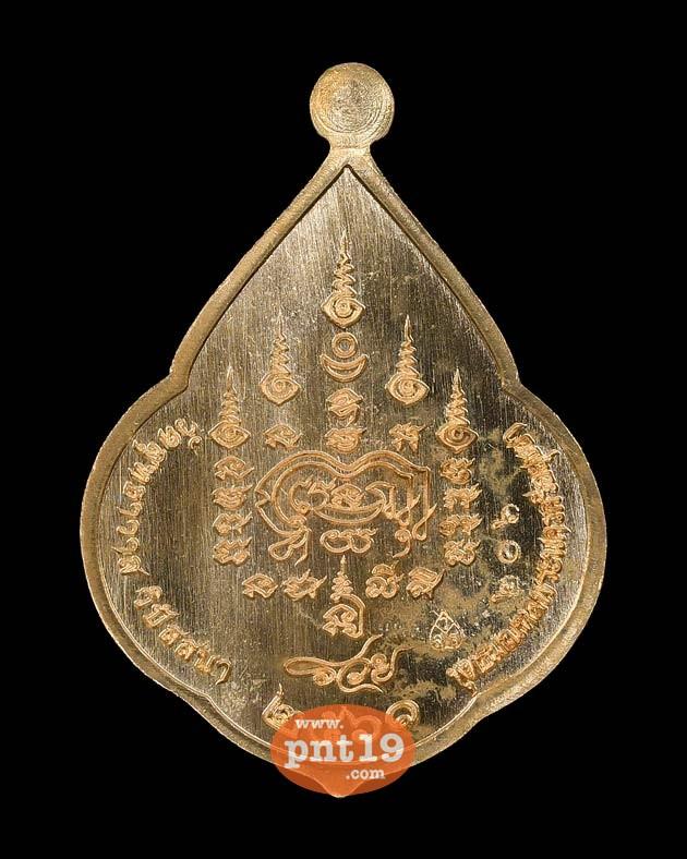 เหรียญหยดน้ำมหาสมบัติ เนื้อสัตตะลงยากนกน้ำเงิน หลวงพ่อรักษ์ วัดสุทธาวาสวิปัสสนา