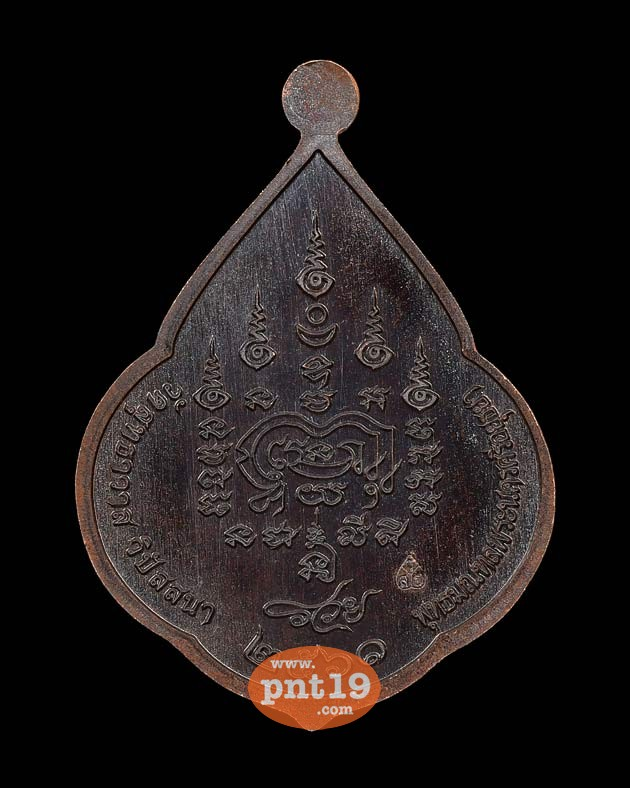 เหรียญหยดน้ำมหาสมบัติ เนื้อนวะลงยากนกขาว หลวงพ่อรักษ์ วัดสุทธาวาสวิปัสสนา