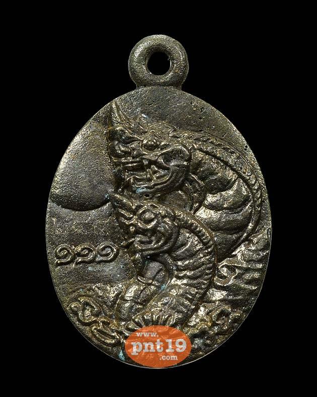 เหรียญหล่อโบราณแสนนาคี - มั่งมีทรัพย์ เนื้อแร่กายสิทธิ์ หลวงปู่แสน วัดบ้านหนองจิก