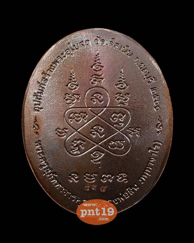 เหรียญหลังเต่า รุ่น เศรษฐีบูรพา เนื้อทองแดงรมมันปู หลวงพ่อสิน วัดละหารใหญ่