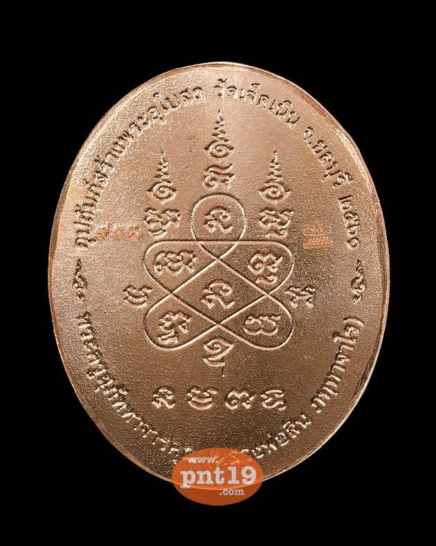 เหรียญหลังเต่า รุ่น เศรษฐีบูรพา เนื้อทองแดงหน้ากากกะไหล่เงิน หลวงพ่อสิน วัดละหารใหญ่