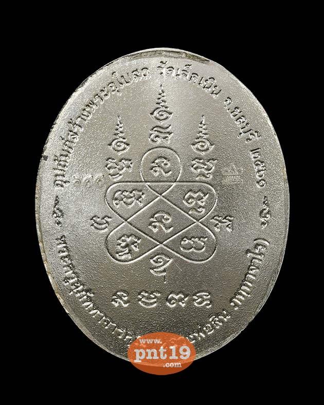 เหรียญหลังเต่า รุ่น เศรษฐีบูรพา เนื้ออัลปาก้าหน้ากากทองแดง หลวงพ่อสิน วัดละหารใหญ่