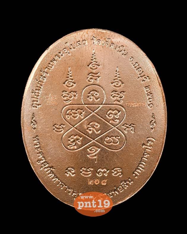 เหรียญหลังเต่า รุ่น เศรษฐีบูรพา เนื้อทองแดงลงยาแดง หลวงพ่อสิน วัดละหารใหญ่