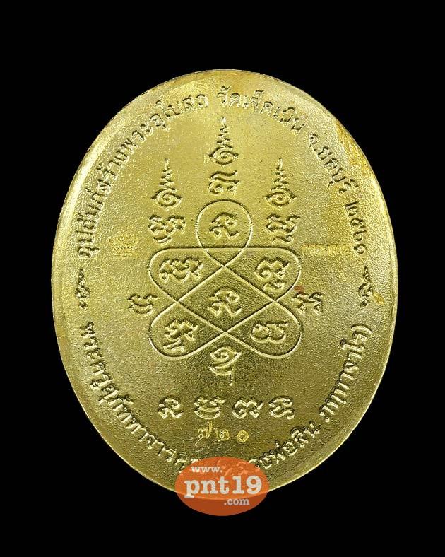 เหรียญหลังเต่า รุ่น เศรษฐีบูรพา เนื้อทองระฆังลงยาน้ำเงิน หลวงพ่อสิน วัดละหารใหญ่