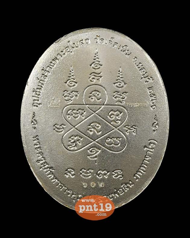 เหรียญหลังเต่า รุ่น เศรษฐีบูรพา เนื้ออัลปาก้าลงยาม่วง หลวงพ่อสิน วัดละหารใหญ่