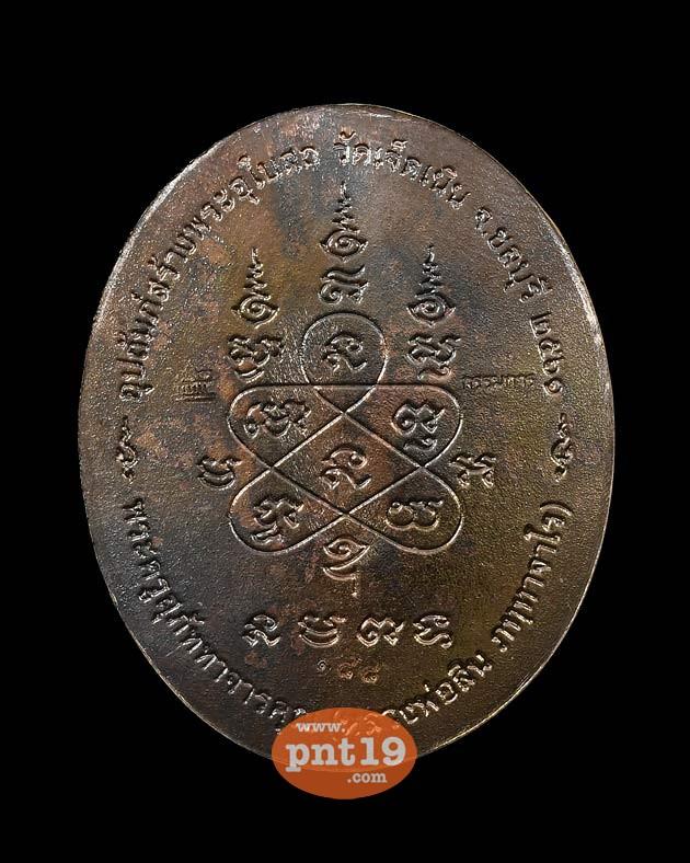 เหรียญหลังเต่า รุ่น เศรษฐีบูรพา เนื้อชนวนลงยาเขียว หลวงพ่อสิน วัดละหารใหญ่