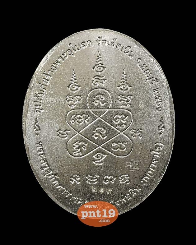 เหรียญหลังเต่า รุ่น เศรษฐีบูรพา เนื้ออัลปาก้าลงยาธงชาติ หลวงพ่อสิน วัดละหารใหญ่