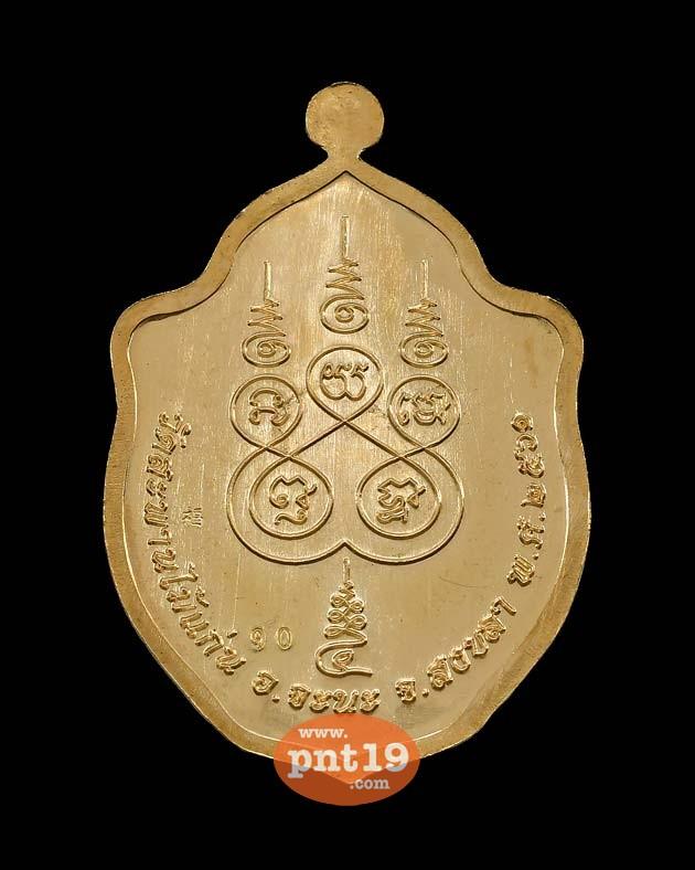 เหรียญมังกรคู่ รุ่น เจ้าสัว เนื้อทองทิพย์ หลวงปู่แก้ว วัดสะพานไม้แก่น