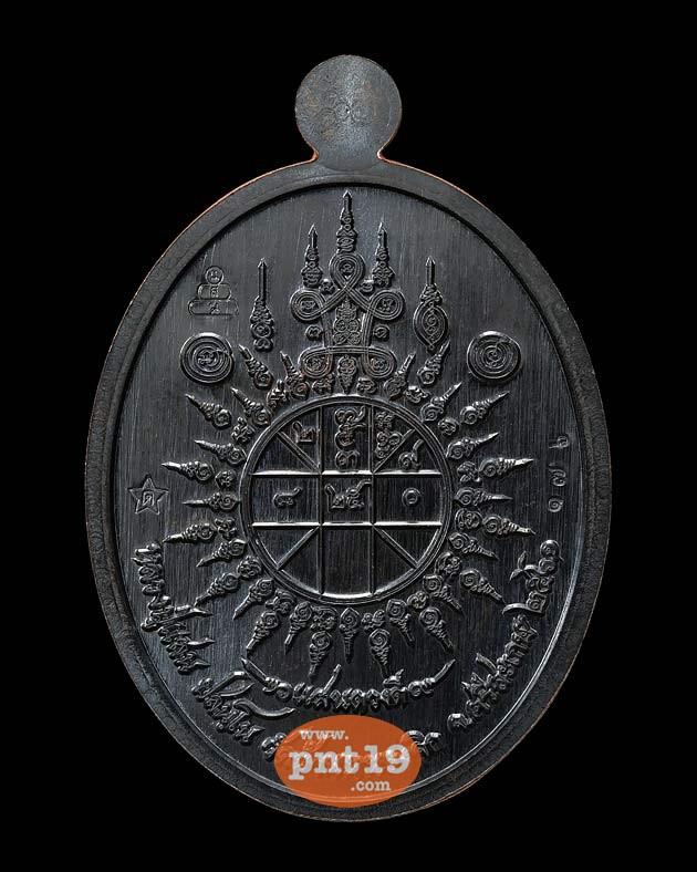 เหรียญแสนดวงดี เนื้อทองแดงรมดำ หลวงปู่แสน วัดบ้านหนองจิก