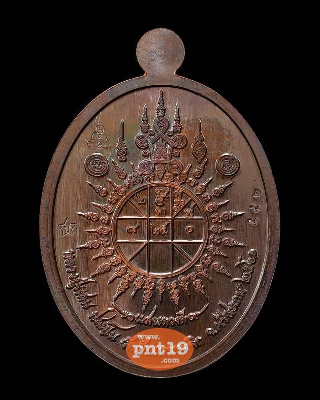 เหรียญแสนดวงดี เนื้อทองแดงมันปู หลวงปู่แสน วัดบ้านหนองจิก