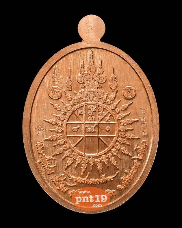 เหรียญแสนดวงดี เนื้อทองแดงผิวไฟ หลวงปู่แสน วัดบ้านหนองจิก