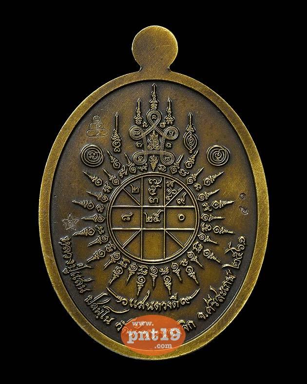 เหรียญแสนดวงดี เนื้อปลอกลูกปืน รมดำซาติน หลวงปู่แสน วัดบ้านหนองจิก