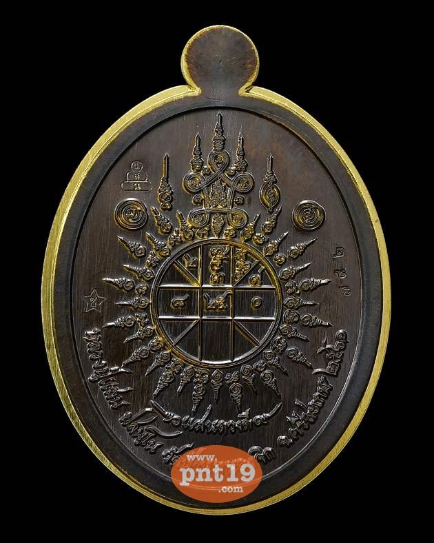 เหรียญแสนดวงดี เนื้อทองชนวนปลอกลูกปืนไม่ตัดปีก หลวงปู่แสน วัดบ้านหนองจิก