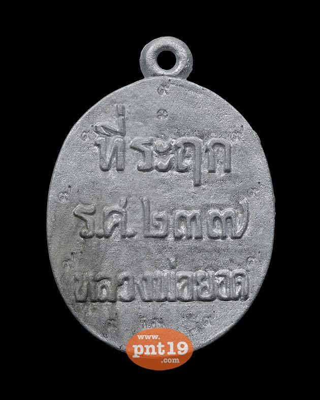 เหรียญหล่อโบราณ รศ.๒๓๗ รวยทันใจ เนื้อขาปิ่นโต ตอก ๙ รอบ หลวงพ่อยอด วัดตะคร้อ