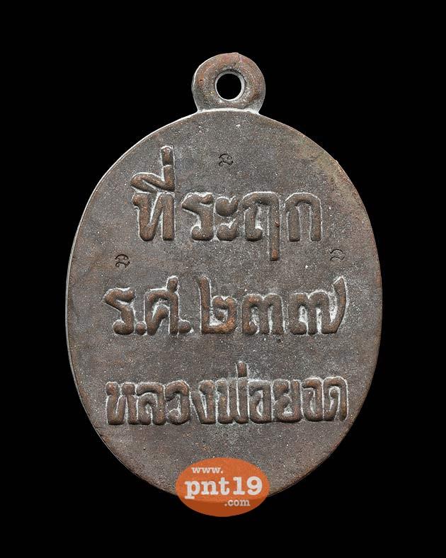เหรียญหล่อโบราณ รศ.๒๓๗ รวยทันใจ เนื้อสัมฤทธิ์โบราณ หลวงพ่อยอด วัดตะคร้อ