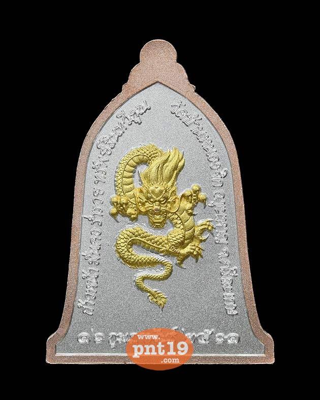 เหรียญเซ้งลี้ฮ้อ มั่งมีศรีสุข 61 เนื้อ 3 กษัตริย์ หลวงปู่แสน วัดบ้านหนองจิก
