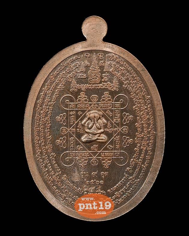 เหรียญ ๙ อุต เนื้อนวะโบราณ หน้ากากเงิน ลงยาจีวร พระอาจารย์แม็ก วัดหนองกลับ