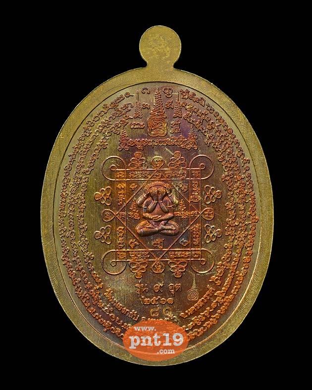เหรียญ ๙ อุต เนื้อชนวน หน้ากากทองระฆัง พระอาจารย์แม็ก วัดหนองกลับ