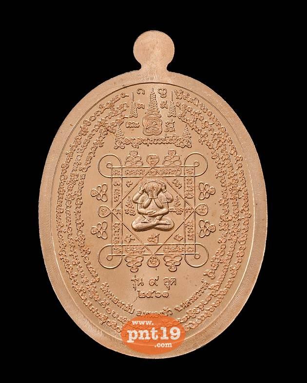เหรียญ ๙ อุต เนื้อทองแดง พระอาจารย์แม็ก วัดหนองกลับ