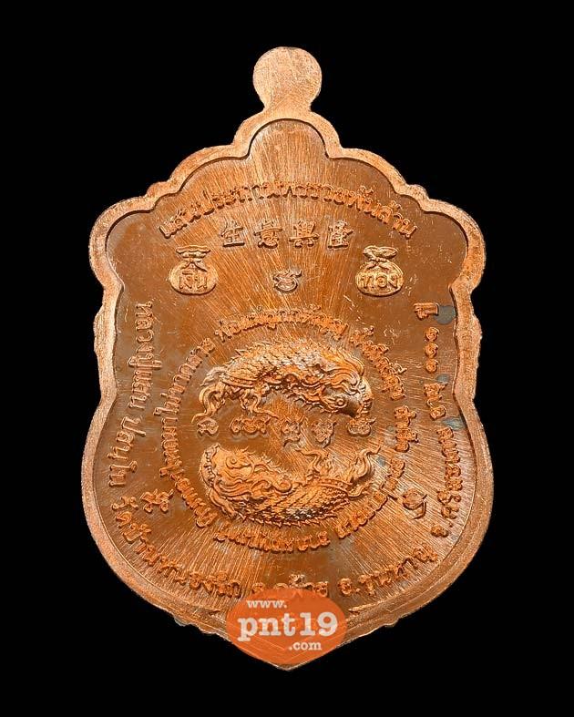 เสมา ฮก ลก ซิ่ว แสนประทานพรฯ 8.2 ทองแดงผิวไฟลงยา 2 สี ขาว-แดง หลวงปู่แสน วัดบ้านหนองจิก