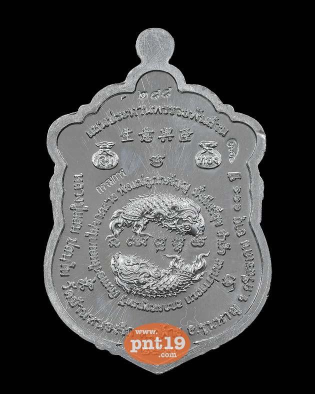 เสมา ฮก ลก ซิ่ว แสนประทานพรฯ 9.3 เนื้อตะกั่วหน้ากากปลอกลูกปืนเต็มแผ่น ลงยา 2 สี หลวงปู่แสน วัดบ้านหนองจิก