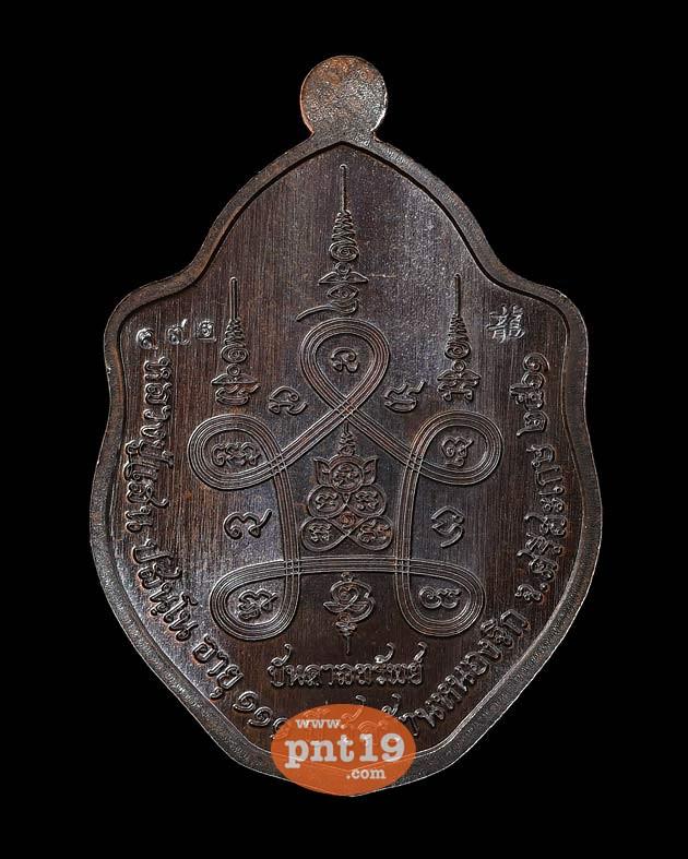 เหรียญมังกรคู่เต็มองค์ เนื้อทองแดงมันปู หลวงปู่แสน วัดบ้านหนองจิก