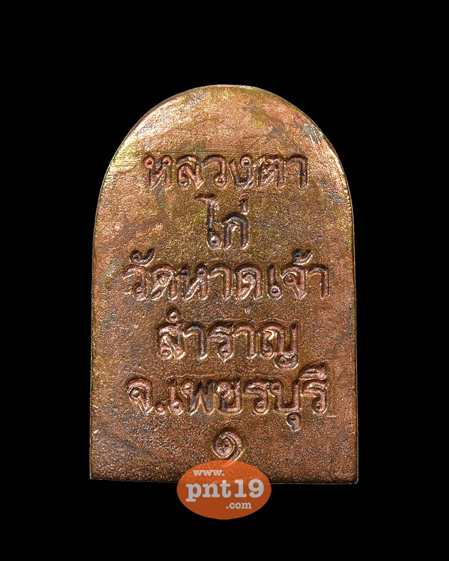 เหรียญหล่อพระซุ้มกอ รุ่น๑ เนื้อทองผสม หลวงตาไก่ วัดหาดเจ้าสำราญ