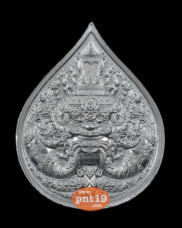 เหรียญพระนารายณ์ทรงครุฑ รุ่น บารมีอุดมทรัพย์ เนื้อตะกั่ว นำฤกษ์ หลวงปู่อุดมทรัพย์ สำนักสงฆ์เวฬุวัน