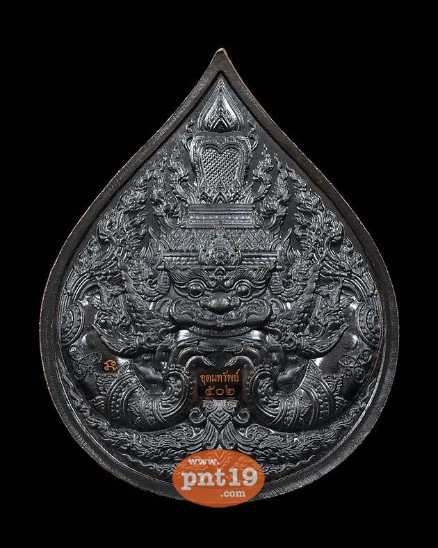 เหรียญพระนารายณ์ทรงครุฑ รุ่น บารมีอุดมทรัพย์ ทองแดงรมดำหน้ากากอัลปาก้า หลวงปู่อุดมทรัพย์ สำนักสงฆ์เวฬุวัน