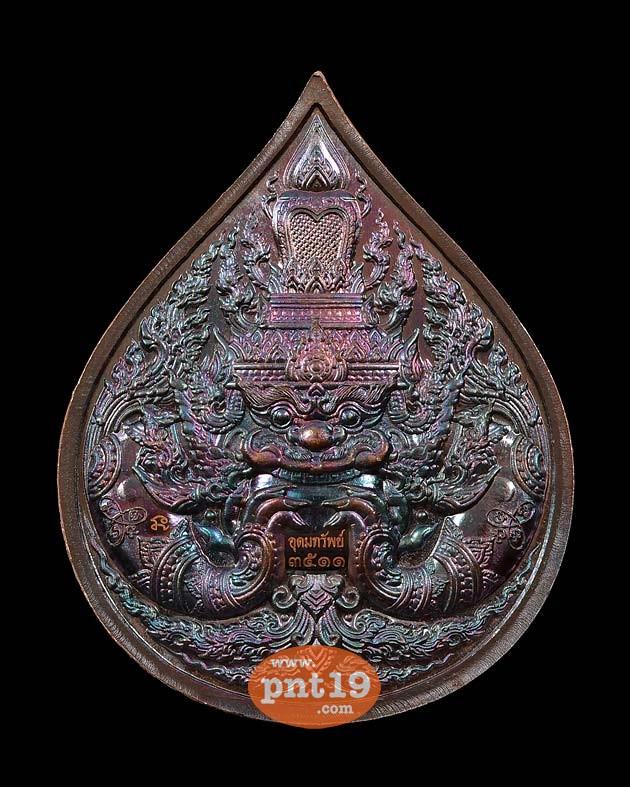 เหรียญพระนารายณ์ทรงครุฑ รุ่น บารมีอุดมทรัพย์ เนื้อทองแดงผิวรุ้ง หลวงปู่อุดมทรัพย์ สำนักสงฆ์เวฬุวัน