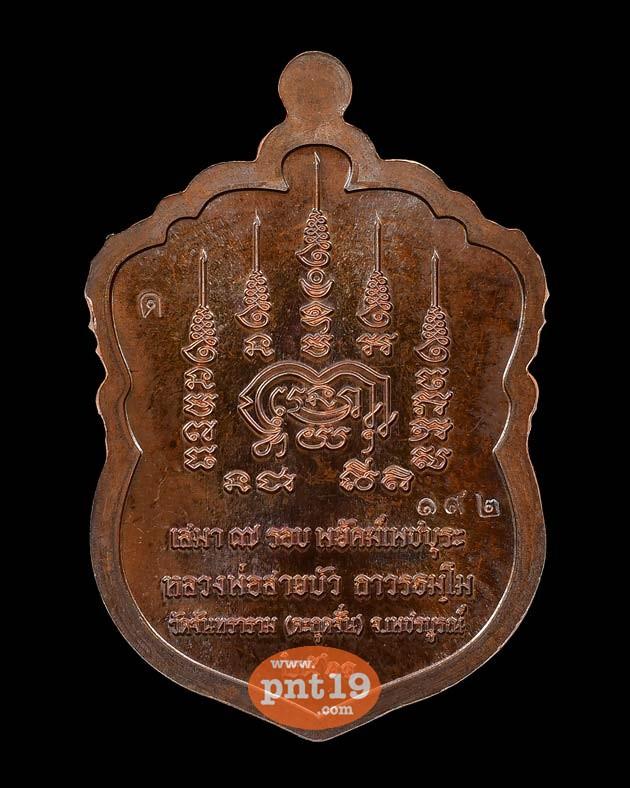 เสมา 7 รอบ พยัคฆ์เพชบุระ เนื้อทองแดงมันปูรุ้ง หลวงพ่อสายบัว วัดจันทราราม(ตะกุดจั่น)