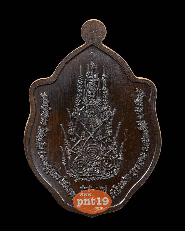 เหรียญมังกรคู่ เนื้อนวะโบราณ หน้ากากชุบทอง หลวงปู่บุญมา วัดบ้านแก่ง