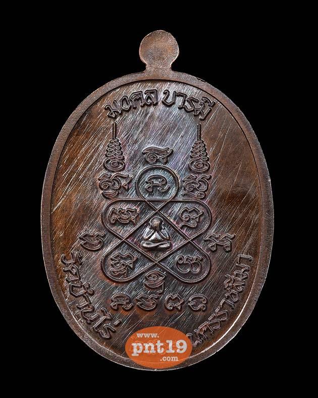 เหรียญมงคลบารมี เนื้อทองแดงรมมันปู โค๊ด พิเศษ หลวงพ่อทอง วัดบ้านไร่ฯ วัดพระพุทธบาทเขายายหอม