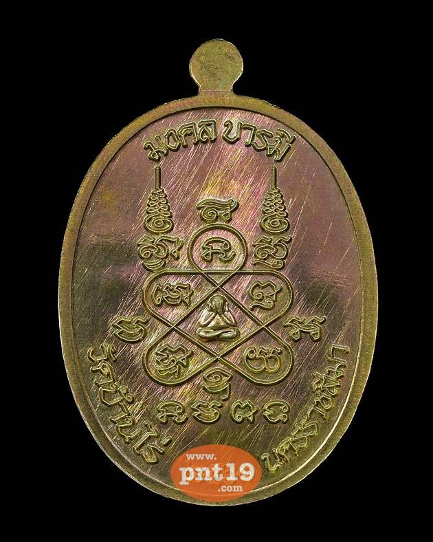 เหรียญมงคลบารมี เนื้อมหาชนวน โค๊ด พิเศษ หลวงพ่อทอง วัดบ้านไร่ฯ วัดพระพุทธบาทเขายายหอม