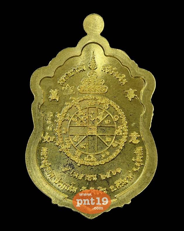 เสมา รุ่น มหาบารมี ศรีวังเงิน เนื้อทองฝาบาตร หลวงปู่ราม วัดวังเงิน