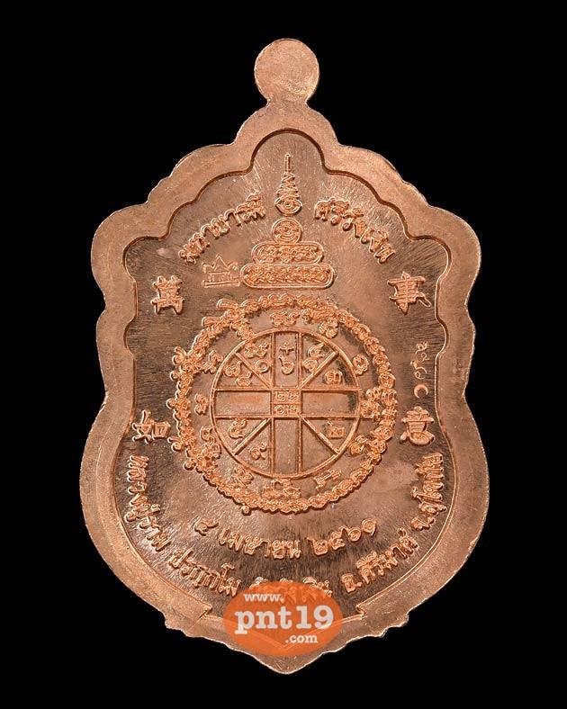 เสมา รุ่น มหาบารมี ศรีวังเงิน เนื้อทองแดงผิวไฟ หลวงปู่ราม วัดวังเงิน