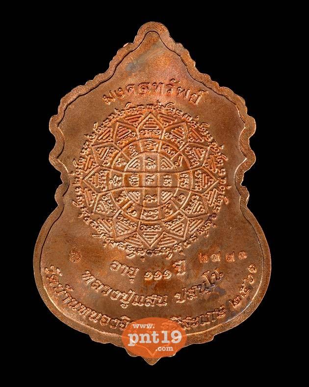 เหรียญพญานาคคู่ รุ่น มงคลทรัพย์ เนื้อทองแดงผิวไฟ หลวงปู่แสน วัดบ้านหนองจิก