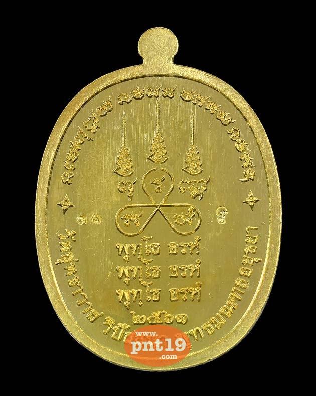 เหรียญพุทโธ อะระหัง เนื้อทองฝาบาตรลงยาสีแดง หน้ากากชนวน หลวงพ่อรักษ์ วัดสุทธาวาสวิปัสสนา