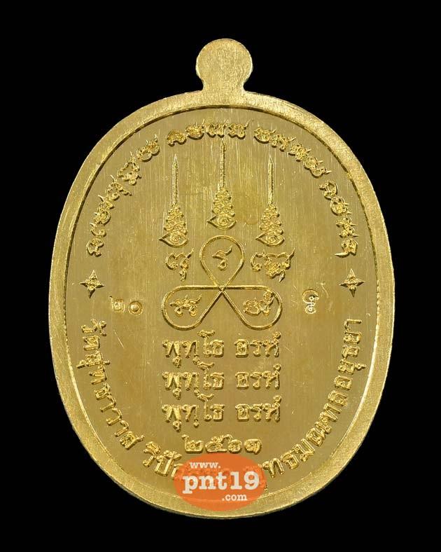 เหรียญพุทโธ อะระหัง เนื้อทองฝาบาตรลงยาสีเขียว หลวงพ่อรักษ์ วัดสุทธาวาสวิปัสสนา