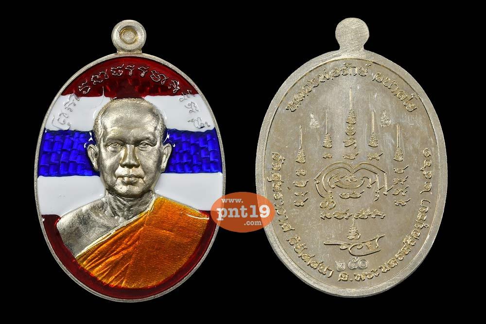 เหรียญสิทธิเดช ชุดกรรมการลงยาราชาวดี หลวงพ่อรักษ์ วัดสุทธาวาสวิปัสสนา