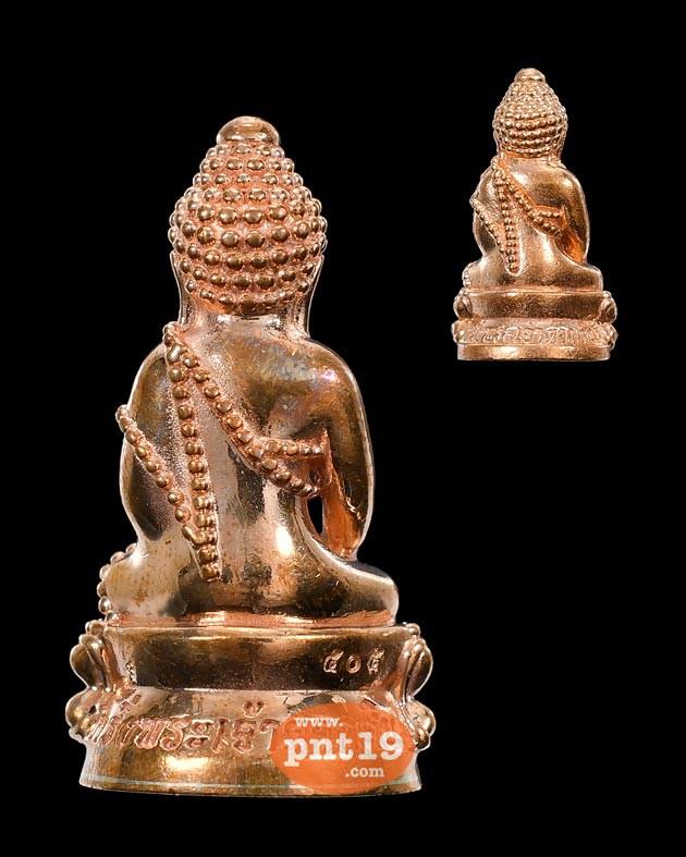 พระกริ่ง-พระชัยวัฒน์ พระเจ้าตากสิน ที่รฤก ๒๕๐ ปี กรุงธนบุรี เนื้อทองแดง วัดอรุณฯ (วัดแจ้ง) วัดอรุณราชวราราม ราชวรมหาวิหาร