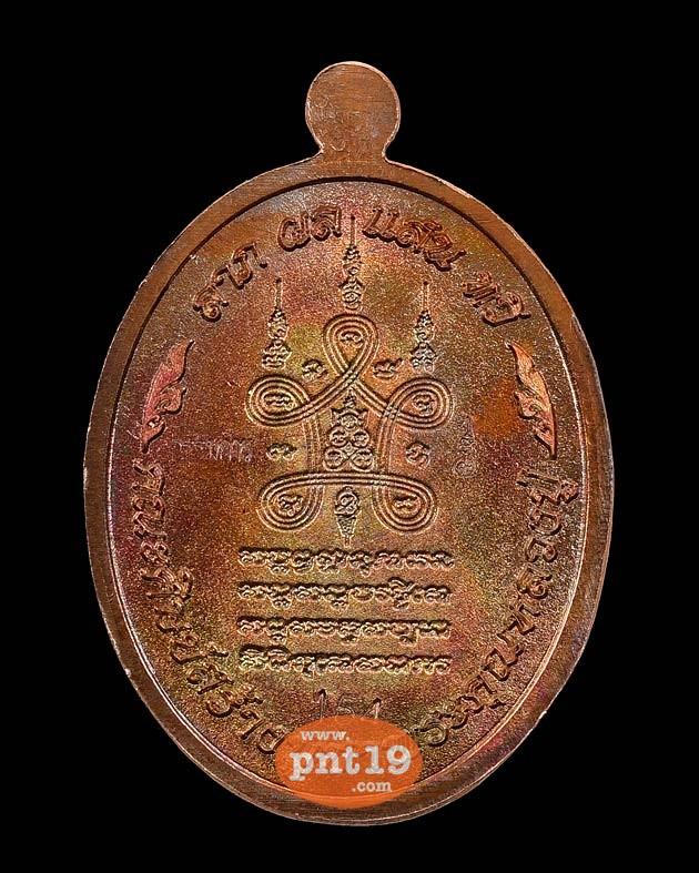 เหรียญเศรษฐี รวยทันใจ เนื้อทองแดงผิวรุ้ง หลวงปู่แสน วัดบ้านหนองจิก