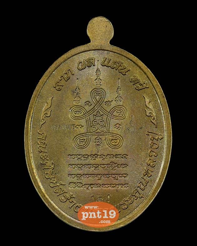 เหรียญเศรษฐี รวยทันใจ เนื้อชนวนพระเก่า หลวงปู่แสน วัดบ้านหนองจิก