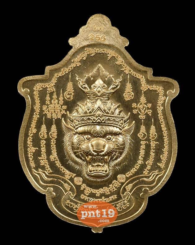 เหรียญพยัคฆ์จอมราชัน 7. เนื้อทองทิพย์ หน้ากากอัลปาก้า หลวงปู่แสน วัดบ้านหนองจิก