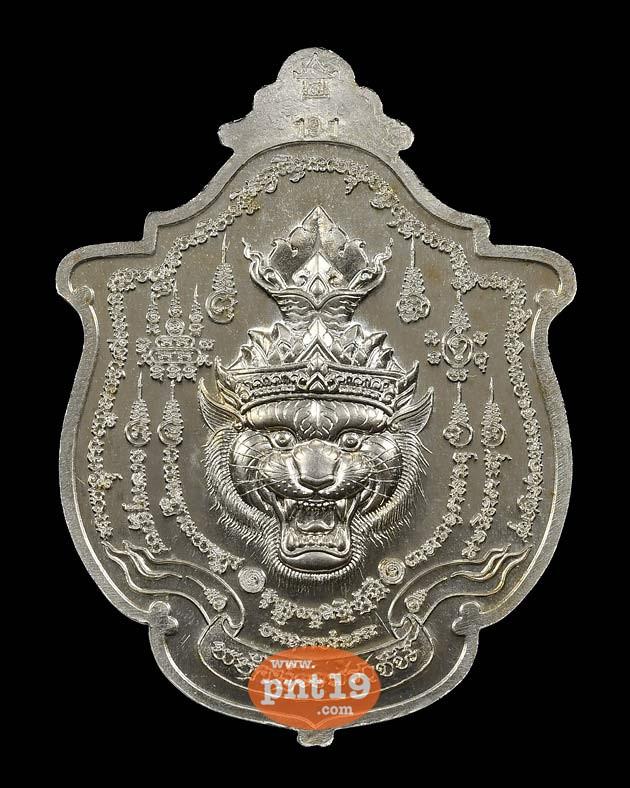 เหรียญพยัคฆ์จอมราชัน เนื้ออัลปาก้า ลงยาสีเขียว หลวงปู่แสน วัดบ้านหนองจิก